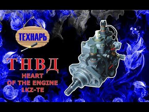 Фото к видео: ТНВД 1KZ-TE топливный насос высокого давления