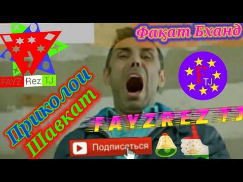 ПРИКОЛОИ ШАВКАТ АЗ ФИЛМИ ХИДОЯТ ТОЧИКИ HD