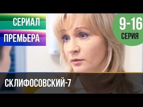 ▶️ Склифосовский 7 сезон 9, 10, 11, 12, 13, 14, 15, 16 серия - Склиф 7 - Мелодрама 2019