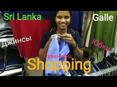 Sri Lanka. Шоппинг в Galle, цены на одежду, сувениры, спиртное.