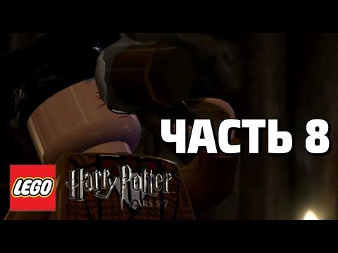 LEGO Harry Potter: Years 5-7 Прохождение - Часть 8 - ЛИШЬ ДЕСЕРТЫ
