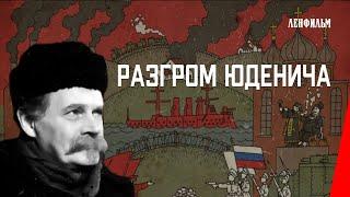 Разгром Юденича / Defeat of Iudenich (1940) фильм смотреть онлайн