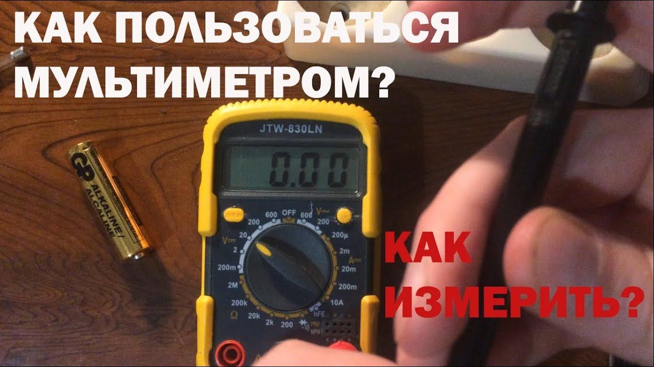 Как пользоваться мультиметром? Как пользоваться тестером ...