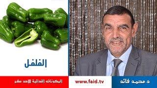 Dr Faid   Pepper   الفلفل   الخضر  المكونات الغذائية الأحد عشر  