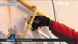 Больше двух тысяч семей в Харьковской области остались без тепла