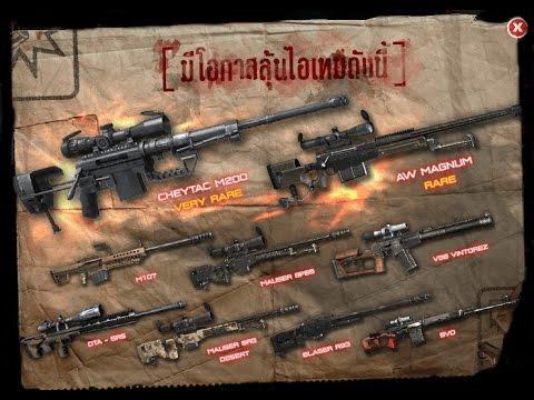 เปิดกล่อง Sniper - Infestation Thailand