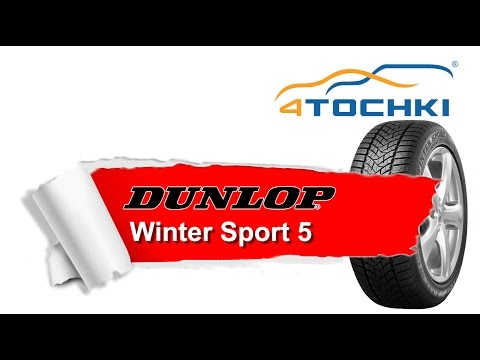 Зимняя нешипованная шина Dunlop Winter Sport 5 - 4 точки. Шины и диски 4точки - Wheels & Tyres