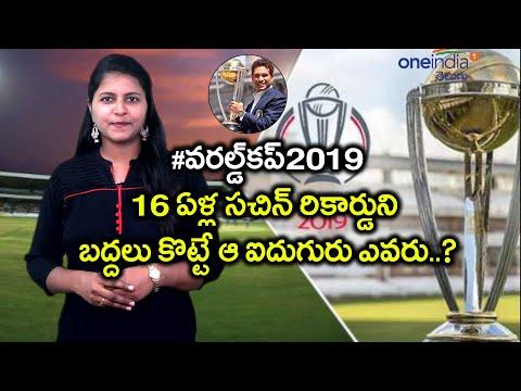 ICC Cricket World Cup 2019 : 5 Batsmen Who Can Break Sachin Tendulkar's 16-Year-Old Record