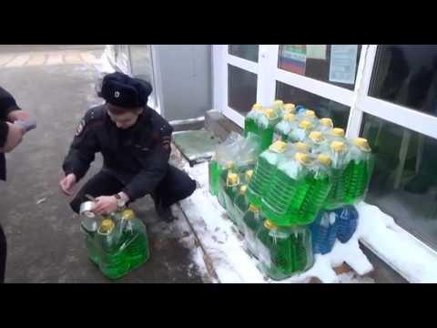 В Одинцово изъяли 335 литров «незамерзайки» на основе метилового спирта