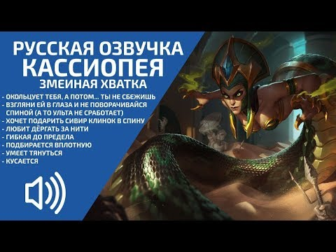 (2019) Cassiopeia - Russian Voice - League Of Legends