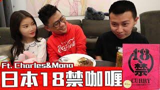 四川人都怕的日本18禁咖喱Yuki一口氣吃完!!! 【試吃系列#2】Ft. Charles u0026 Mona |  kokee讲 馬來西亞