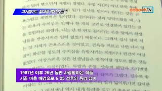 [온북TV]고기잡이는 …