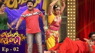 Thakarppan Comedy   Ep - 02 Comedy Cinema spoof of Manichitrathazhu   Mazhavil Manorama