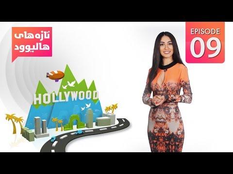 Hollywood Buzz – S01EP09 - Movie Report / تازه های هالیوود – قسمت نهم –  آگهی جنجالی