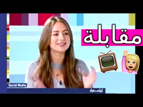 On TV | كيف بدأت باليوتيوب؟؟ مقابلة على التلفزيون