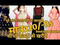 Boutique  and fancy Gown manufacturer, starting at 220/-Rs, gown factory in Seelaampur