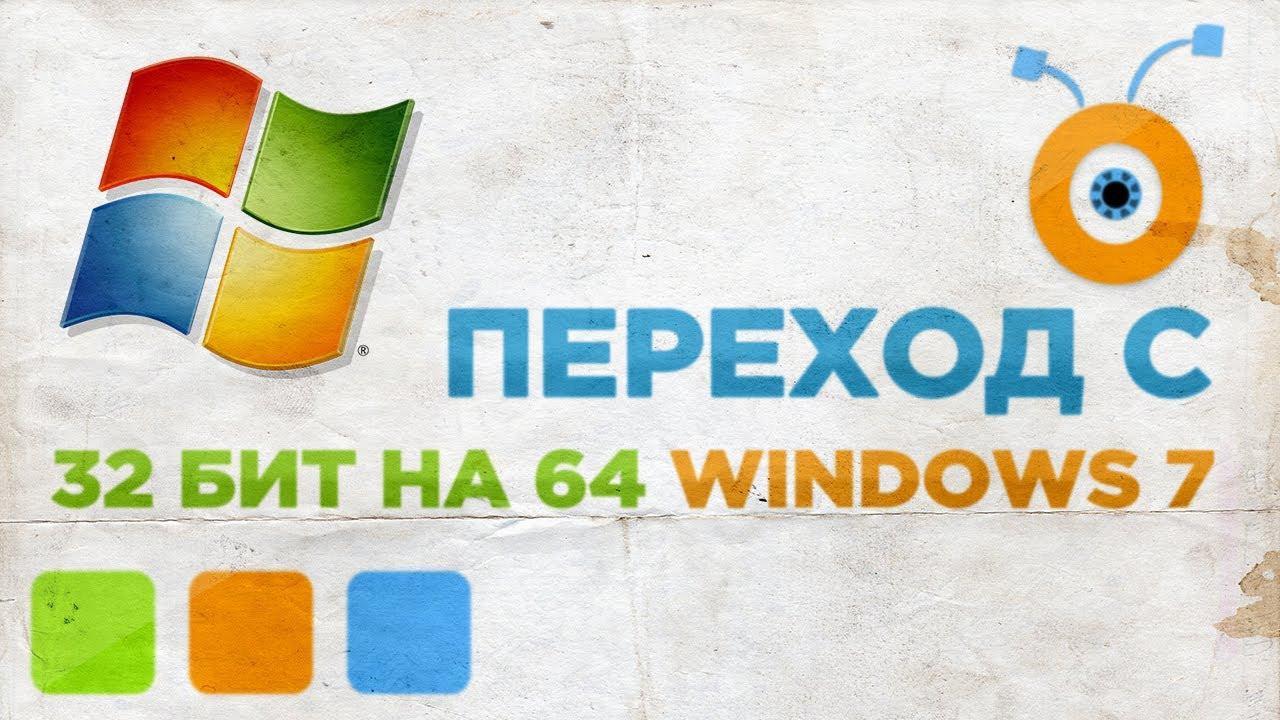 Как перейти с 64 на 32 битный windows 7