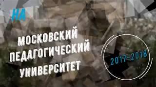 Стажировка на кафедре РКИ в профессиональном обучении Института филологии  МПГУ. 2017-2018