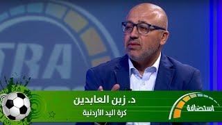 د. زبن العابدين - كرة اليد الأردنية