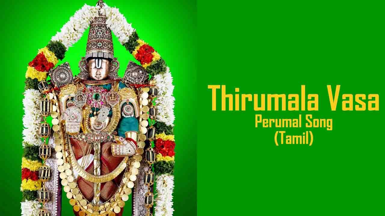Perumal devotional songs jukebox | tamil bakthi padalgal.