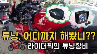 바이크 추천템 (feat.추가 튜닝파츠)  / 바이크튜…
