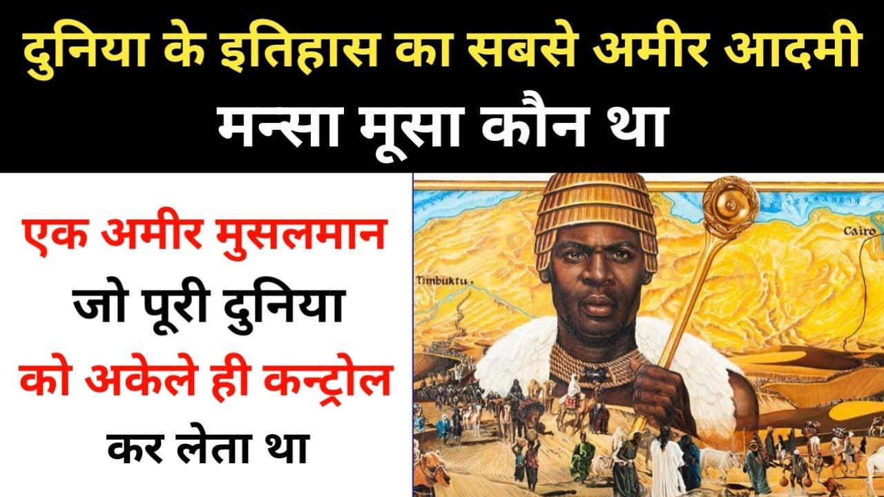 Real History Of Mansa Musa । दुनिया के सबसे अमीर मुस्लिम आदमी मन्सा मूसा की कहानी - R.H Network