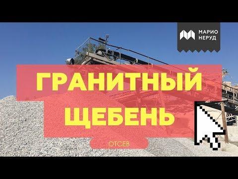 Марио Неруд: Гранитный ЩЕБЕНЬ / ОТСЕВ с доставкой по России