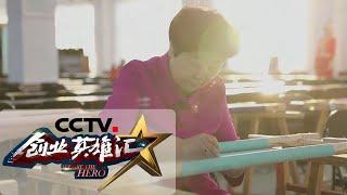 《创业英雄汇》 20200327 草原绣娘绘出家乡美好生活| CCTV财经