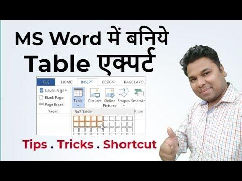 MS WORD TABLE 👉 TIPS TRICKS and Important Shortcut Keys Hindi