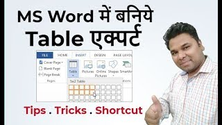 MS WORD TABLE 👉 TIPS TRICKS and Important Shortcut Keys Hindi