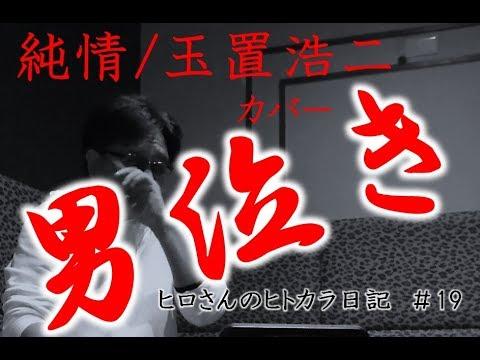 純情/玉置浩二 カバー 歌詞付【歌ってみた#19】母を思う気持ちはいくつになっても・・・