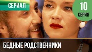 ▶️ Бедные родственники 10 серия | Сериал / 2012 / Мелодрама