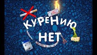 """""""Курению - нет!"""" - социальная программа"""