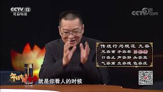 《法律讲堂(文史版)》 20200129 年话中国礼(五) 文明有礼| CCTV社会与法