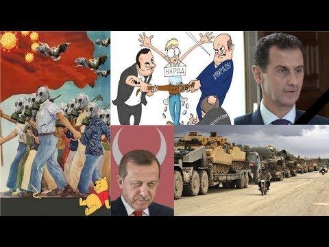 Падение Сирии, клановая война в Китае и России.