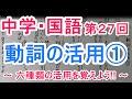 【国語】  文法-27  動詞の活用①
