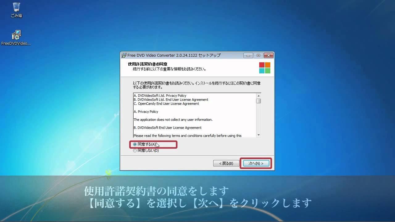 Free Video Converterの使い方と設定方法   AviUtlの …