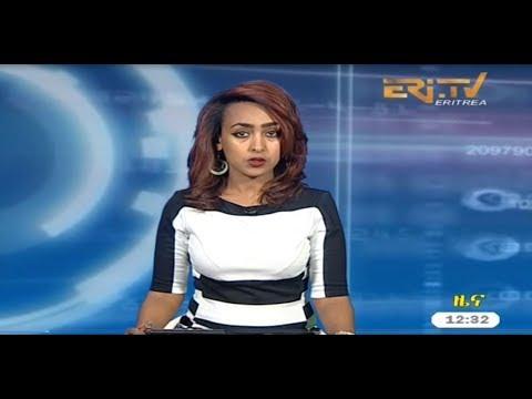 ERi-TV Tigrinya News from Eritrea for January 31, 2018