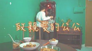 Publication Date: 2020-06-07 | Video Title: 致親愛的公公 Dear Grandpa | 完整版