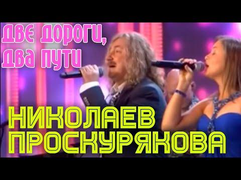 Игорь Николаев и