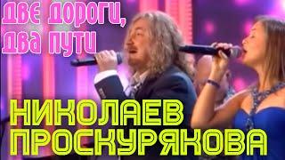 Download Игорь Николаев и Юлия Проскурякова - Две дороги, два пути Mp3 and Videos
