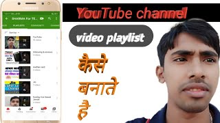 How to make a playlist on your  YouTube  channel | YouTube playlist kaise banaye