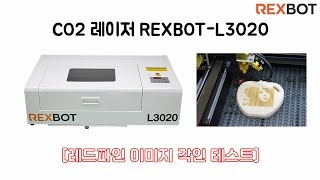 REXBOTREXBOT L320 이미지 각인 테스트레드…