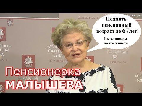 Пенсионерка Малышева просит поднять пенсионный возраст