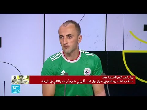 أمم أفريقيا 2019: كيف يمكن أن يتعامل المدرب مع اللاعبين قبل المباراة النهائية؟  - نشر قبل 4 ساعة