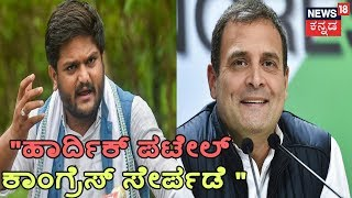 Hardik Patel Confirm He'll Join Congress Party In Presence Of Rahul Gandhi