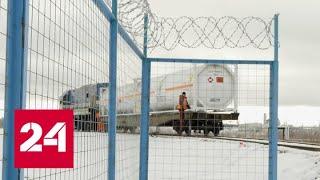 Смотреть видео Первая партия сжиженного газа из Якутии поступила в Монголию - Россия 24 онлайн