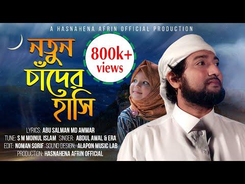 রজানের গজল Notun Chader Hasi Bangla Gojol (বাংলা গজল নতুন চাঁদের হাসি)