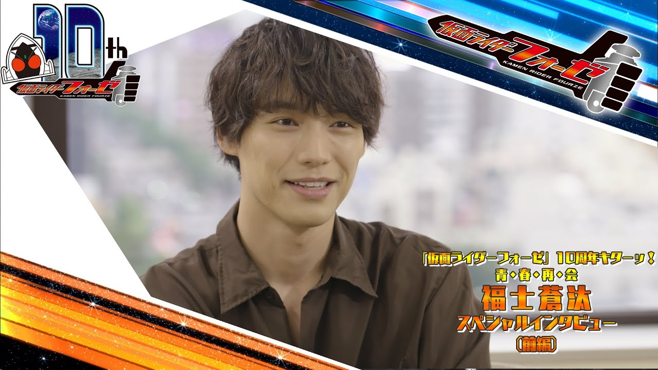 Sota Fukushi Interview Part-1 (Kamen Rider Fourze 10th Anniversary)