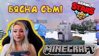 Minecraft със Znaka, Brawl Stars и Amoung us С ВАС